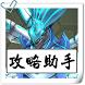 青怡攻略:魔物齒輪