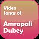 Video Songs of Amrapali Dubey by Kajal Bhojpuri