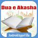 Dua e Akasha