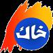 khak tv by Jiasaz Company
