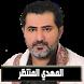المهدي المنتظر by ahmad alwosabi