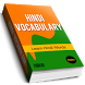 Hindi Vocabulary - शब्द संग्रह by Amar Apps