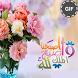 رسائل صور صباح و مساء الخير متحركة by chabdi