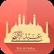 Eid Ul Adha Mubarak eCards HD by United Studio