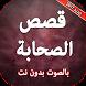 قصص الصحابة بالصوت بدون نت by AQWA Apps