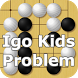 Igo Kids Problem by INO