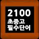 스피드 영어단어 암기 - 필수 2100단어 (초중고) by YY Center