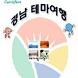 경남 테마여행 by Lee K.H