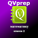 QVprep математику для класса 2 by PJP Consulting LLC