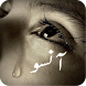 Sad Poetry - Urdu Lines by Games Fun For All
