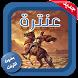 عنترة بن شداد العبسي - الشعر الجاهلي by Apps & Games 4 Everyone