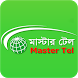 Master Tel by Divine IT Limited