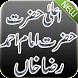 Imam Ahemd Raza Ala Hazrat New by Games & Apps Studio