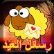رسائل عيد الأضحى المبارك by AKA DEVELOPER