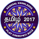 KBC Tamil 2017 : Tamil Crorepati Quiz Game by KBC : Kab Banege Crorepati 2017 - New KBC in Hindi