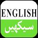 Learn English In Urdu by timlogx