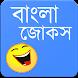 Bangla Jokes & Status
