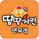 땅땅치킨 연무점 (연무동 치킨집) by 에스아이소프트