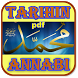 Tarihin Annabi Muhammad (S.A.W) Manzon Allah (SAW) by uyaapps