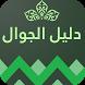 دليل الجوال السعودي by lamba.app