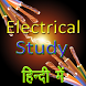 Electrical Study हिंदी में by tetarwalsuren