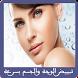 تبييض الوجه والجسم طبيعيا by Fati Apps