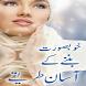 Urdu Beauty Tips by oneapptwoapp