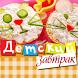 Детский Завтрак - рецепты by Zhili-Byli