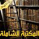 المكتبة الشاملة - تطبيق مجاني by Developer7Mus