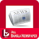 Bangla Newspapers by Bevy Software and Techonology (BST)