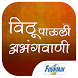 600 New Marathi Vitthal Bhajans and Abhangas by Fountain Music Company