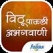 Top 600 Vitthal Bhajan Songs by Fountain Music Company
