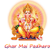 Ghar Mai Padharo by My Devotional App
