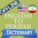 English to Persian Translator & Offline Dictionary by Dictionary Offline