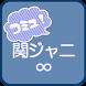 関ジャニ∞ コミュニティー by Community.Inc