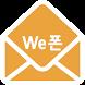EON We폰 - SMS 무료문자 대량문자 단체문자 by ebizsystem