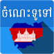 Khmer General Knowledge