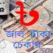 জাল টাকা চেকার-Jal taka by BD Developer