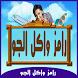 رامز واكل الجو رمضان 2015 by Media Mtno3a