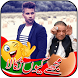 Mujy Kyun Nikala PTI Banner Stickers by Simple Developerz free Photo Frames and Dp