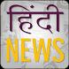 Hindi Newspaper by AriseEntertainment