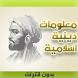معلومات دينية اسلامية by shedunno
