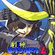 Guide Basara 2 Heroes