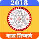 Kalnishkarsh - Hindi Calendar 2018 by Future Tech Pvt Ltd