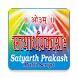 Styarth Prakash (Multiscript) by Principal, Doaba College Jalandhar