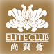 Elite Club 尚贤荟 by Koala Hotel Programs Limited