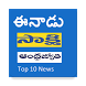 Telugu News Daily