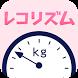 レコリズム 〜ぽちゃデレラのダイエット記録〜 by オルビス株式会社