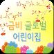금비글로벌어린이집 by KMSOFT