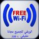 ويفي مجانا للجميع اخر اصدار by Lap Mob App